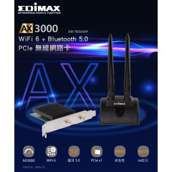 EDIMAX 訊舟 AX3000 Wi-Fi 6 + 藍牙5.0 PCIe 無線網路卡