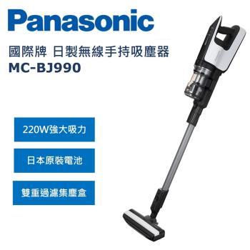 綾瀨遙廣告代言款  Panasonic 國際牌 日製無線手持220W吸塵器MC-BJ990
