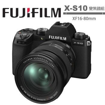 FUJIFILM X-S10 XF16-80mm 變焦鏡組(公司貨)