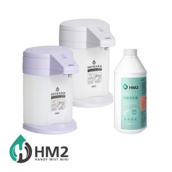 《HM2》自動手指清潔器 ST-D01 四段可調整-送深層淨手液↘(消毒/酒精機/感應式/防疫/清潔/衛生)年度熱銷激省狂降
