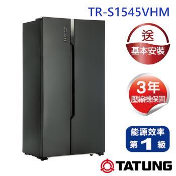 【TATUNG 大同】540公升變頻對開冰箱(TR-S1545VHM)