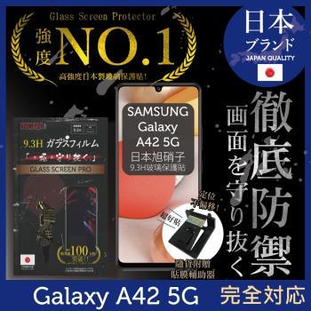 【INGENI徹底防禦】Samsung 三星 Galaxy A42 5G 日本旭硝子玻璃保護貼 保護貼 玻璃貼 保護膜 鋼化膜 (非滿版)