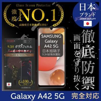 【INGENI徹底防禦】Samsung 三星 Galaxy A42 5G 日本旭硝子玻璃保護貼 保護貼 玻璃貼 保護膜 鋼化膜 (全膠滿版 黑邊)