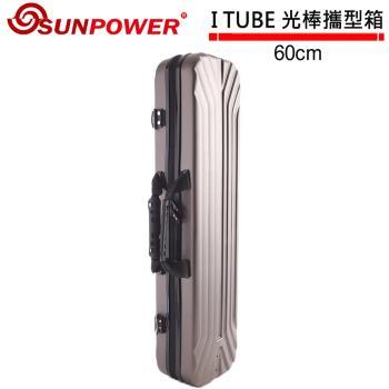 SUNPOWER I TUBE 光棒攜型箱/60cm
