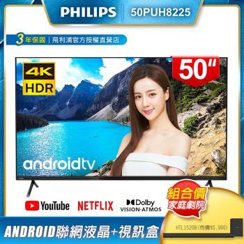 PHILIPS飛利浦 50吋4K android聯網液晶+視訊盒50PUH8225 + PHILIPS飛利浦 Soundbar喇叭HTL1520B