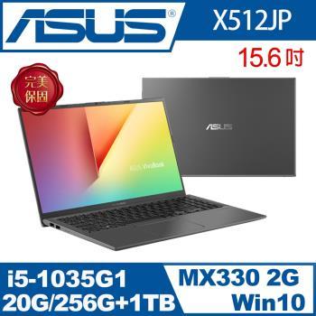 (全面升級)ASUS 華碩 X512JP-0241G1035G1 輕薄筆電 15吋/i5-1035G1/20G/1T+PCIe 256G SSD/MX330/W10