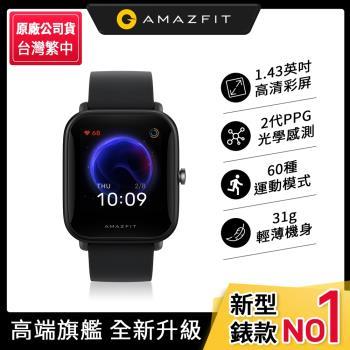 【Amazfit華米】Bip U 健康運動心率智慧手錶(台灣繁體版/原廠公司貨)