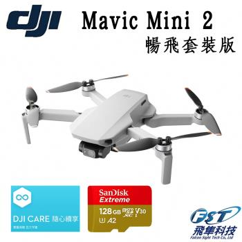 【DJI】Mavic Mini 2 暢飛套裝版+Care 隨心換(二年)+空拍課程(飛隼公司貨)