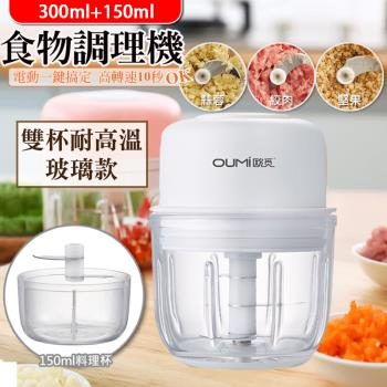 豪華雙杯玻璃款 USB充電式食物調理機/料理機 耐高溫 300ml+150ml 便攜電動蒜泥機 多功能攪拌機