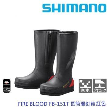 SHIMANO FIRE BLOOD FB-151T 長筒磯釘鞋 紅色(公司貨)