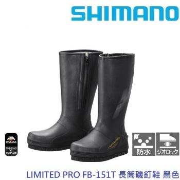 SHIMANO LIMITED PRO FB-151T 長筒磯釘鞋 黑色(公司貨)