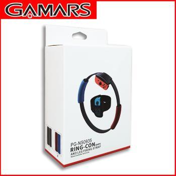 【GAMARS】Switch 健身環大冒險配件組(手握止滑套+腿部綁帶)-副廠