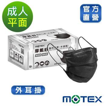 摩戴舒醫用口罩(未滅菌)平面成人口罩(50片裸裝/盒)-雙鋼印(黑色)