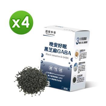 【達摩本草】晚安好眠黑芝麻Gaba x3盒(60顆/盒)《幫助入睡、深層調節體質》