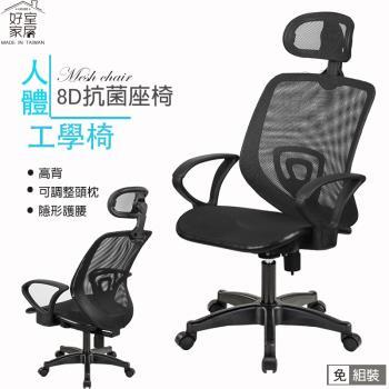 【好室家居】A免組裝-HU-0063抑菌防塵8D全網頭枕護腰椎電腦椅(居家辦公椅/旋轉椅/人體工學椅/工作椅/升降椅/書桌椅/會議椅)