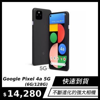 Google Pixel 4a 5G (6G/128G-純粹黑)