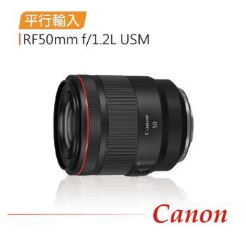 Canon RF50mm f/1.2L USM*(平輸)