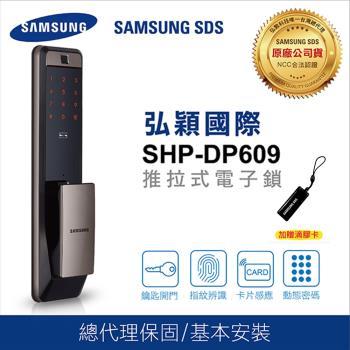 三星SHP-DP609 電容指紋/密碼/感應卡/鑰匙開門-四合一電子鎖【台灣總代理公司貨】