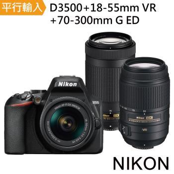Nikon D3500+18-55mm VR+70-300mm G ED 雙鏡組*(中文平輸)