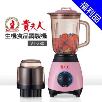 [福利品]【貴夫人】生機食品調理機 (VT-280)