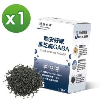 【達摩本草】晚安好眠黑芝麻Gaba《幫助入睡、深層調節體質》60顆/盒