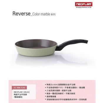 【韓國 NEOFLAM】Reverse彩色大理石系列26cm平底鍋-綠色-適用電磁爐(無鍋蓋)