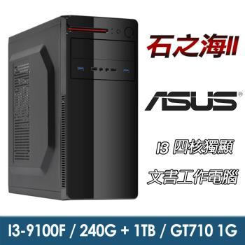 【華碩平台】I3四核『石之海II』獨顯文書主機(I3-9100F/8G/240G SSD+1T HDD/GT710/400W)