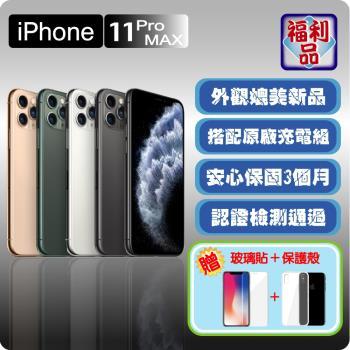 【A+級福利品】 Apple iPhone 11 Pro Max 256G 6.5寸 智慧手機 (贈玻璃貼+保護殼)