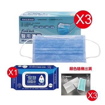 【釩泰Finetech】雙鋼印醫用成人口罩3盒組(50入/盒)-粉紅色/粉紫色/粉藍色/粉黃色/灰色 隨機出貨不挑色