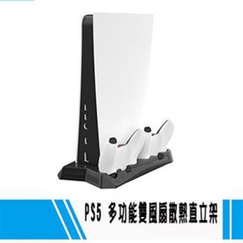 【SONY 索尼】PS5 副廠 PS5 多功能直立雙風扇散熱座  保護主機不過熱