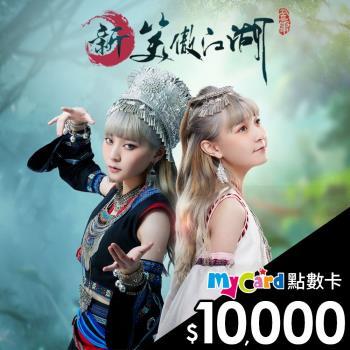 新笑傲江湖M MyCard 10000點 點數卡