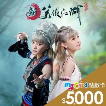 新笑傲江湖M MyCard5000點 點數卡