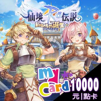 RO仙境傳說:新世代的誕生MyCard 10000點 點數卡