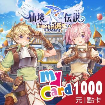 RO仙境傳說:新世代的誕生 MyCard 1000點 點數卡