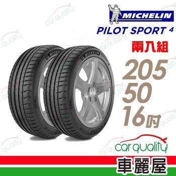 米其林 PILOT SPORT 4 PS4 運動性能輪胎_二入組_205/50/16(車麗屋)