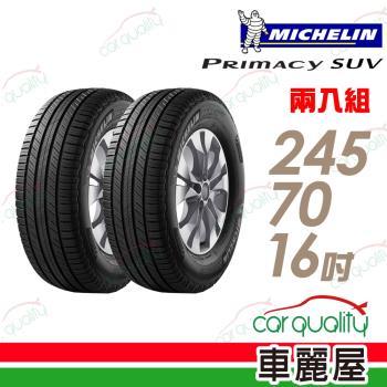 米其林 PRIMACY SUV SUVMI 舒適穩定輪胎_二入組_245/70/16(車麗屋)