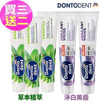 【買3送2】德國Dontodent草本植萃淨白牙膏125ml任選