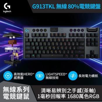 【Logitech 羅技】 G913 TKL 無線機械鍵盤 (類茶軸)