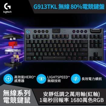 【Logitech 羅技】 G913 TKL 無線機械鍵盤 (類紅軸)