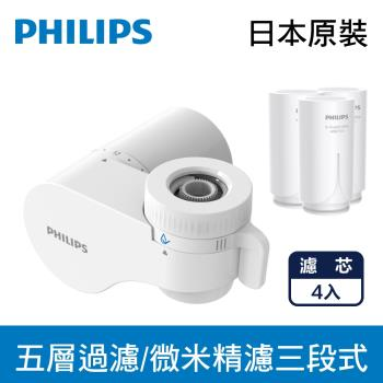 PHILIPS 飛利浦 超濾龍頭型4重plus 5層過濾 3段式 淨水器 日本原裝 AWP3754+濾芯x3 超值組【濾芯共4入】
