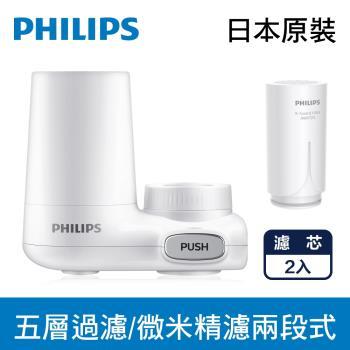 PHILIPS 飛利浦 超濾龍頭型4重plus 5層過濾 2段式 淨水器 日本原裝 AWP3753+濾芯x1 超值組【濾芯共2入】