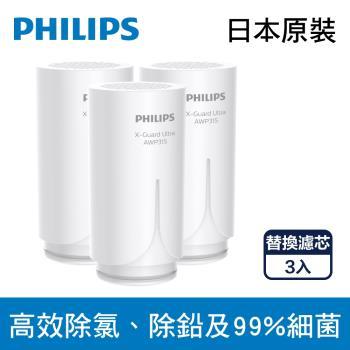 PHILIPS 飛利浦 超濾複合濾芯 日本原裝 AWP315*3入 超值組 (適用AWP3753/AWP3754)