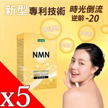iVENOR高純度基因修復NMN錠x5盒(30粒/盒)_不老男神伊正代言推薦