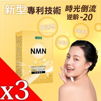 iVENOR 高純度基因修復NMN錠x3盒(30粒/盒)_伊正代言推薦