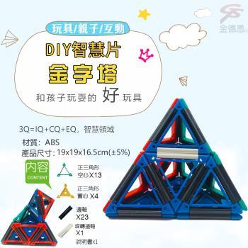 DIY潛能開發3Q三角金字塔收納筒智慧片/組裝/拼圖 金德恩