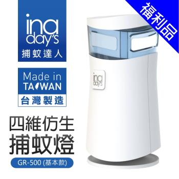 [福利品]【inadays 捕蚊達人】四維仿生捕蚊燈(GR-500基本款)