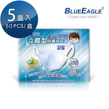 【藍鷹牌】台灣製 3D兒童一體成型防塵口罩 6~10歲 (藍/綠/粉) 50片*5盒