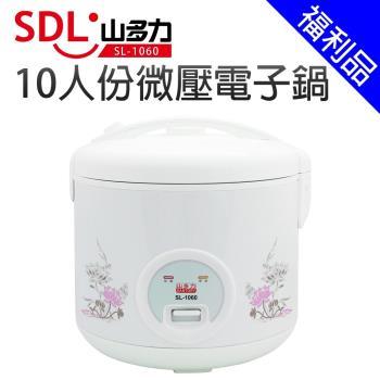 [福利品]SDL 山多力 10人份微壓電子鍋SL-1060
