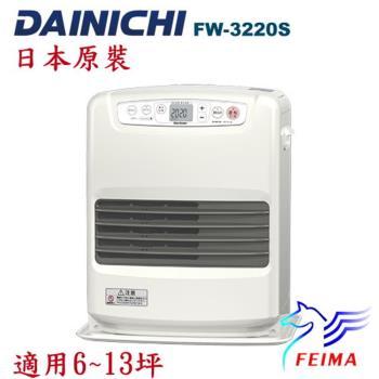日本原裝 DAINICHI 6~13坪 FW-3220S 煤油暖爐電暖器 免運+到府收送保固+責任險+送油槍