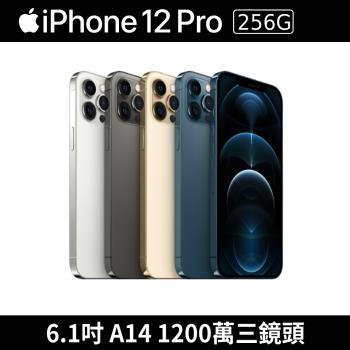Apple iPhone 12 Pro 256G 智慧型 5G 手機